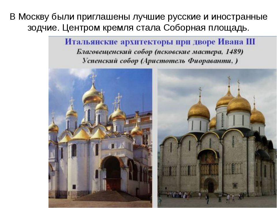 В Москву были приглашены лучшие русские и иностранные зодчие. Центром кремля...