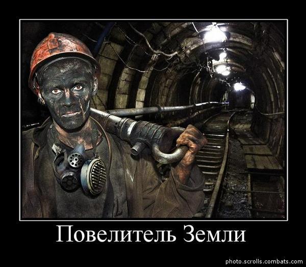 Скачать бесплатно Шаблон для фотошопа - шахтер и без регистрации, Исходники (шаблоны) для фотошопа (Photoshop) - Bce-TYT.ru -зде