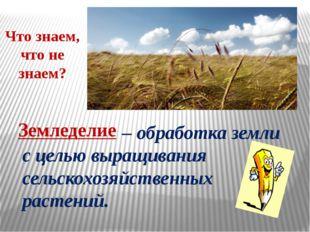 – обработка земли с целью выращивания сельскохозяйственных растений. Земледе