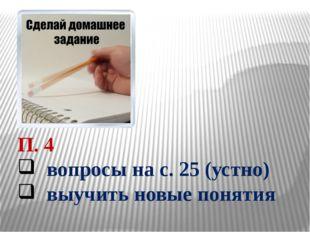 П. 4 вопросы на с. 25 (устно) выучить новые понятия