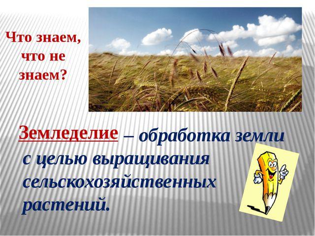 – обработка земли с целью выращивания сельскохозяйственных растений. Земледе...