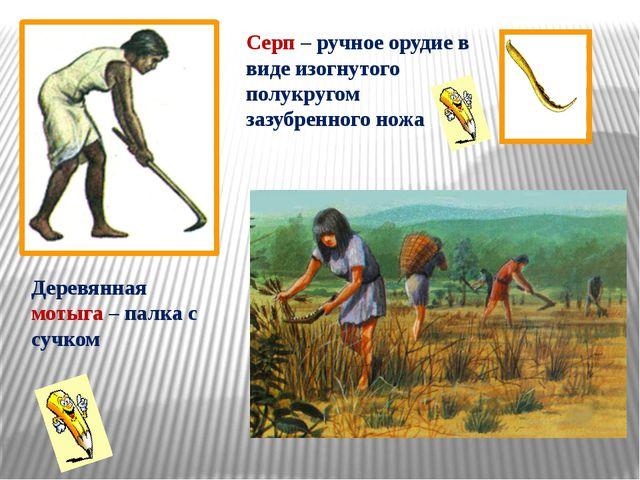 Деревянная мотыга – палка с сучком Серп – ручное орудие в виде изогнутого пол...