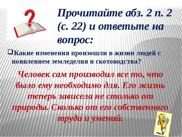 Прочитайте абз. 2 п. 2 (с. 22) и ответьте на вопрос: Какие изменения произошл...