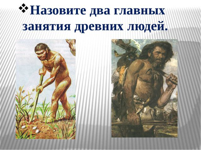 Назовите два главных занятия древних людей.