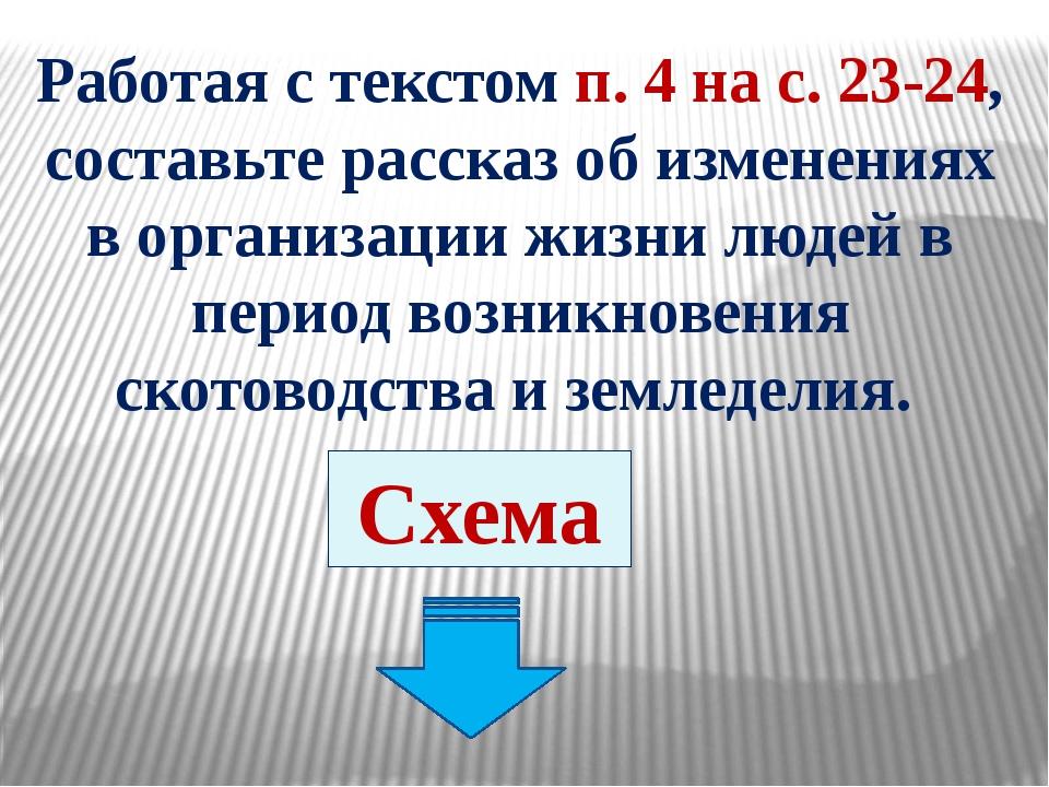 Работая с текстом п. 4 на с. 23-24, составьте рассказ об изменениях в организ...