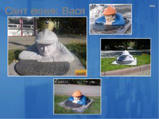 Сантехник Вася