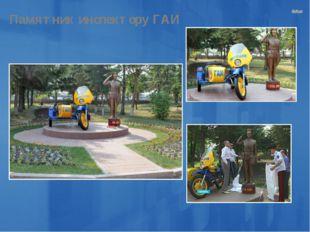 Памятник инспектору ГАИ