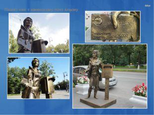 Памятник тюменскому почтальону