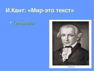 И.Кант: «Мир-это текст» Гипертекст