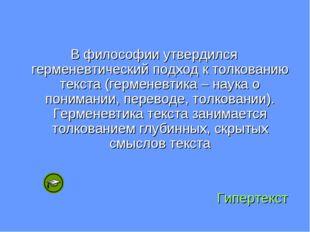 В философии утвердился герменевтический подход к толкованию текста (герменев