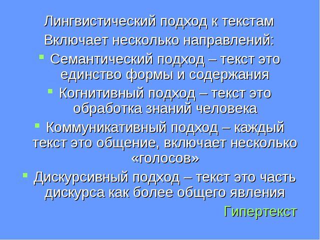 Лингвистический подход к текстам Включает несколько направлений: Семантически...