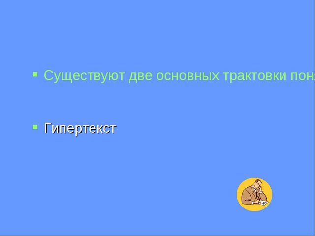 Существуют две основных трактовки понятия «текст»: «имманентная» (расширенная...