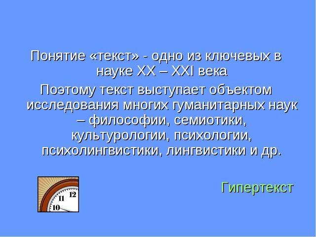 Понятие «текст» - одно из ключевых в науке ХХ – ХХI века Поэтому текст высту...