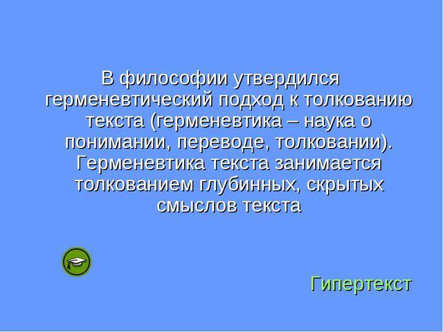 В философии утвердился герменевтический подход к толкованию текста (герменев...