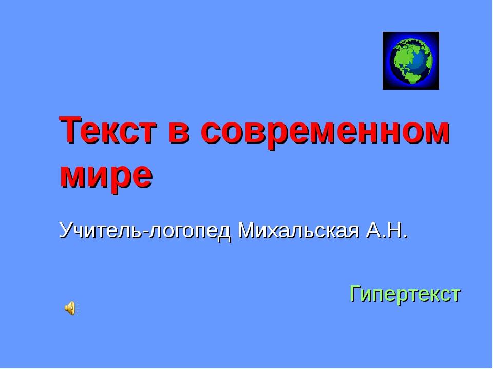 Текст в современном мире Учитель-логопед Михальская А.Н. Гипертекст