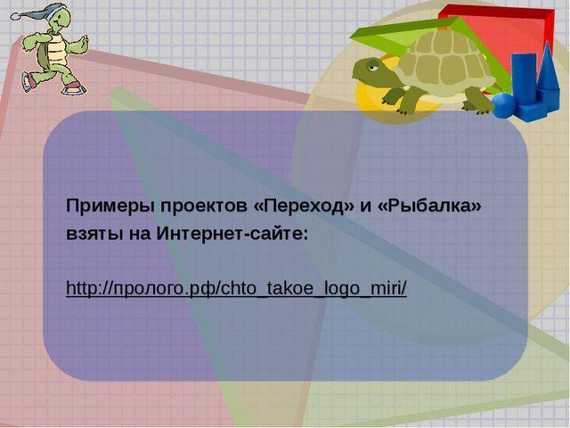 Примеры проектов «Переход» и «Рыбалка» взяты на Интернет-сайте: http://пролог...