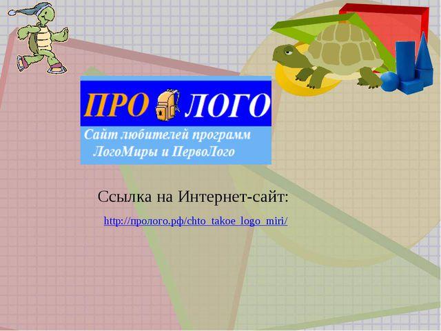 Ссылка на Интернет-сайт: http://пролого.рф/chto_takoe_logo_miri/