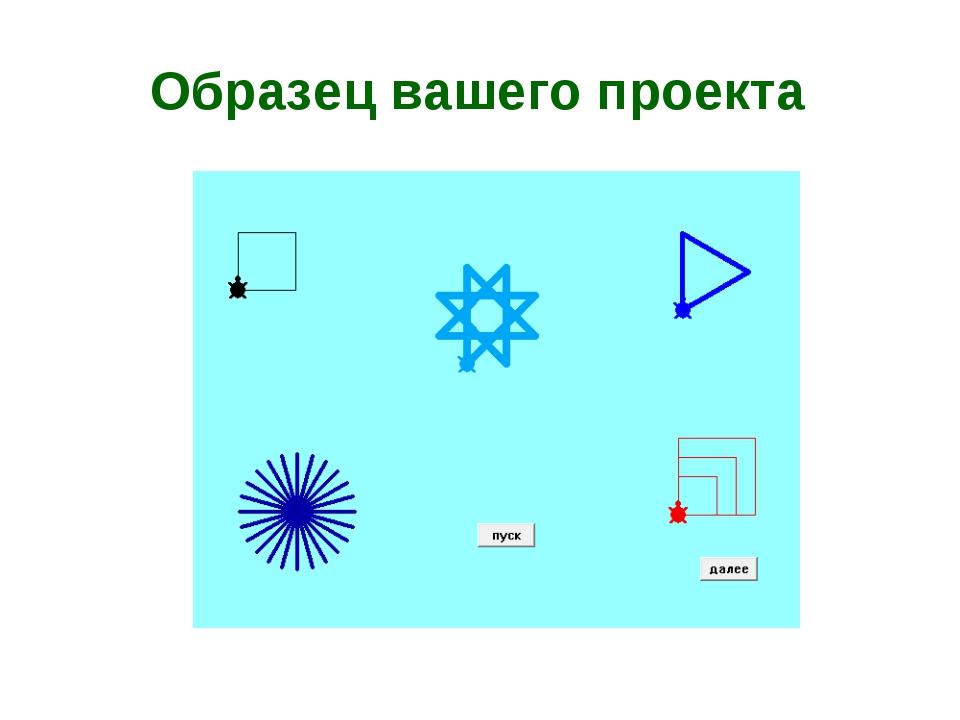 Образец вашего проекта