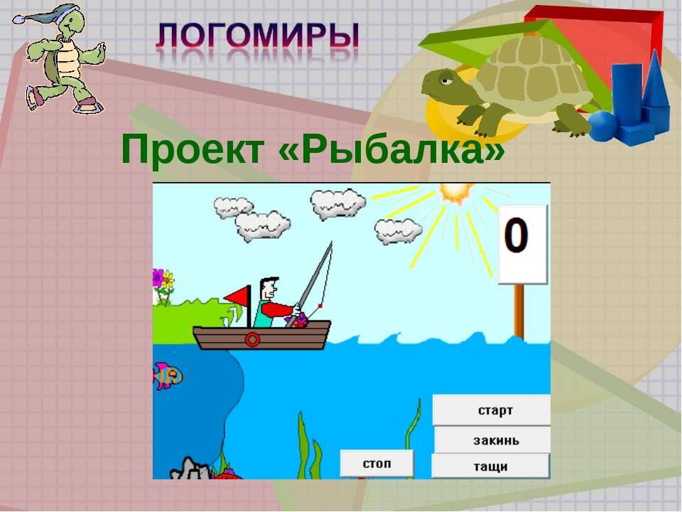 Проект «Рыбалка»