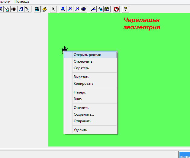 C:\Users\Елена\Desktop\Для ЛОГО 2015\Скриншоты проекта\2015-03-21 12-27-56 Скриншот экрана.png