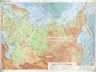 Карпаты Крым Кавказские горы Алтай Саяны Уральские горы Среднесибирское плоск