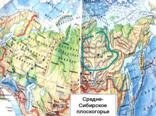 Средне- Сибирское плоскогорье