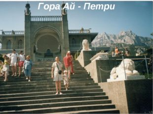 Гора Ай - Петри