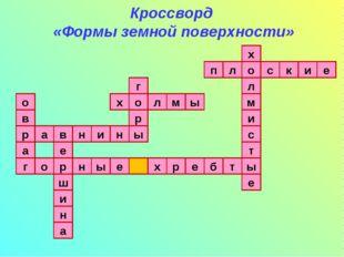 Кроссворд «Формы земной поверхности» 1 2 6 8 7 5 3 4 х м л о е ы и о г с в т