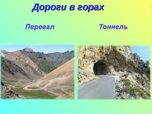 Дороги в горах