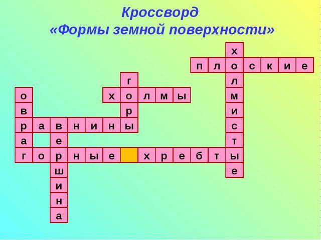 Кроссворд «Формы земной поверхности» 1 2 6 8 7 5 3 4 х м л о е ы и о г с в т...