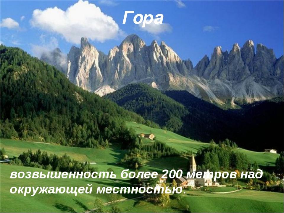 Гора возвышенность более 200 метров над окружающей местностью.