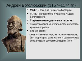 Андрей Боголюбский (1157–1174 гг.) 1164 г. – поход на Волжскую Булгарию. 1174