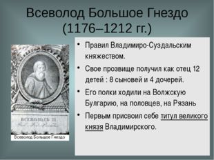 Всеволод Большое Гнездо (1176–1212 гг.) Правил Владимиро-Суздальским княжеств