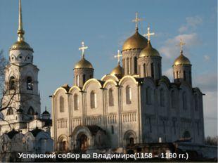 Успенский собор во Владимире(1158 – 1160 гг.)