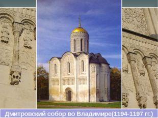 Дмитровский собор во Владимире(1194-1197 гг.)