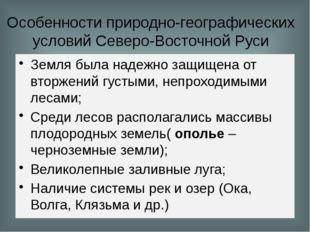 Особенности природно-географических условий Северо-Восточной Руси Земля была
