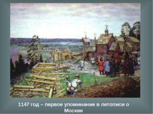 1147 год – первое упоминание в летописи о Москве