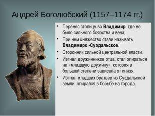 Андрей Боголюбский (1157–1174 гг.) Перенес столицу во Владимир, где не было с