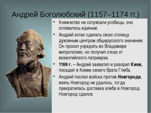 Андрей Боголюбский (1157–1174 гг.) Княжество не сотрясали усобицы, оно остава