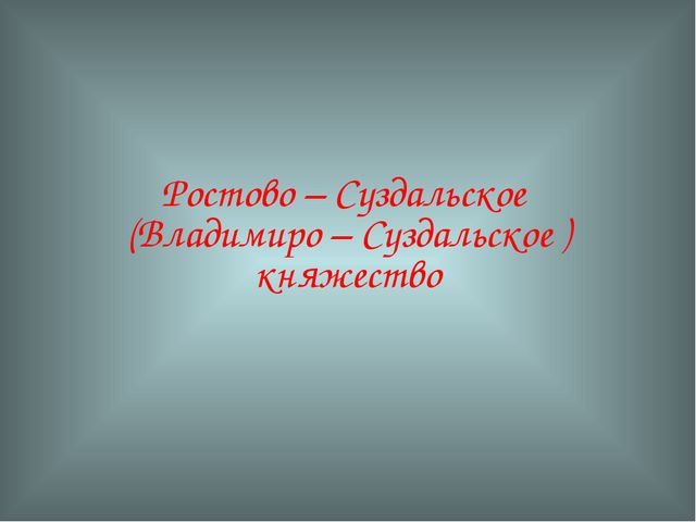Ростово – Суздальское (Владимиро – Суздальское ) княжество