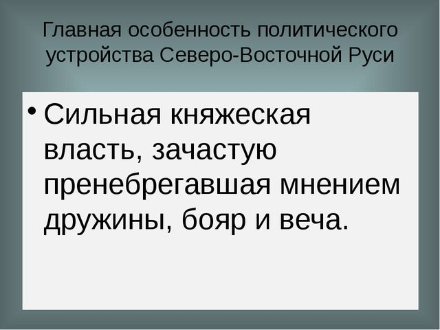Главная особенность политического устройства Северо-Восточной Руси Сильная кн...
