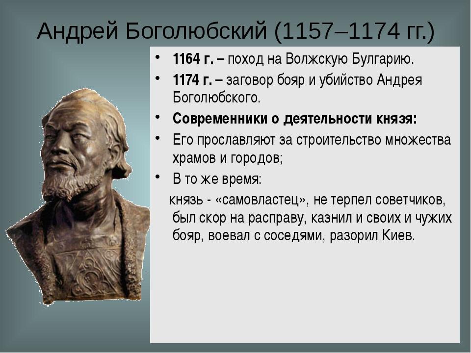 Андрей Боголюбский (1157–1174 гг.) 1164 г. – поход на Волжскую Булгарию. 1174...