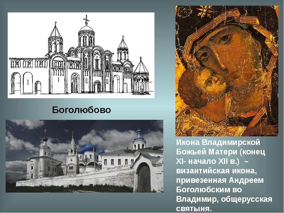 Боголюбово Икона Владимирской Божьей Матери (конец XI- начало XII в.) – визан...