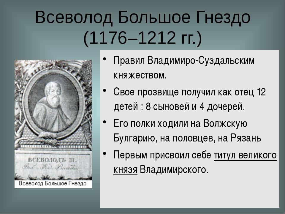 Всеволод Большое Гнездо (1176–1212 гг.) Правил Владимиро-Суздальским княжеств...