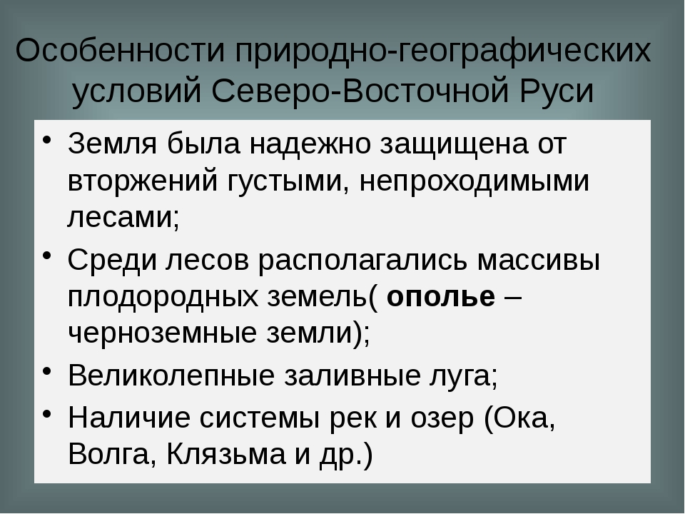 Особенности природно-географических условий Северо-Восточной Руси Земля была...