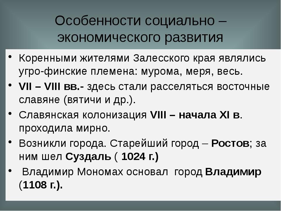 Особенности социально – экономического развития Коренными жителями Залесского...