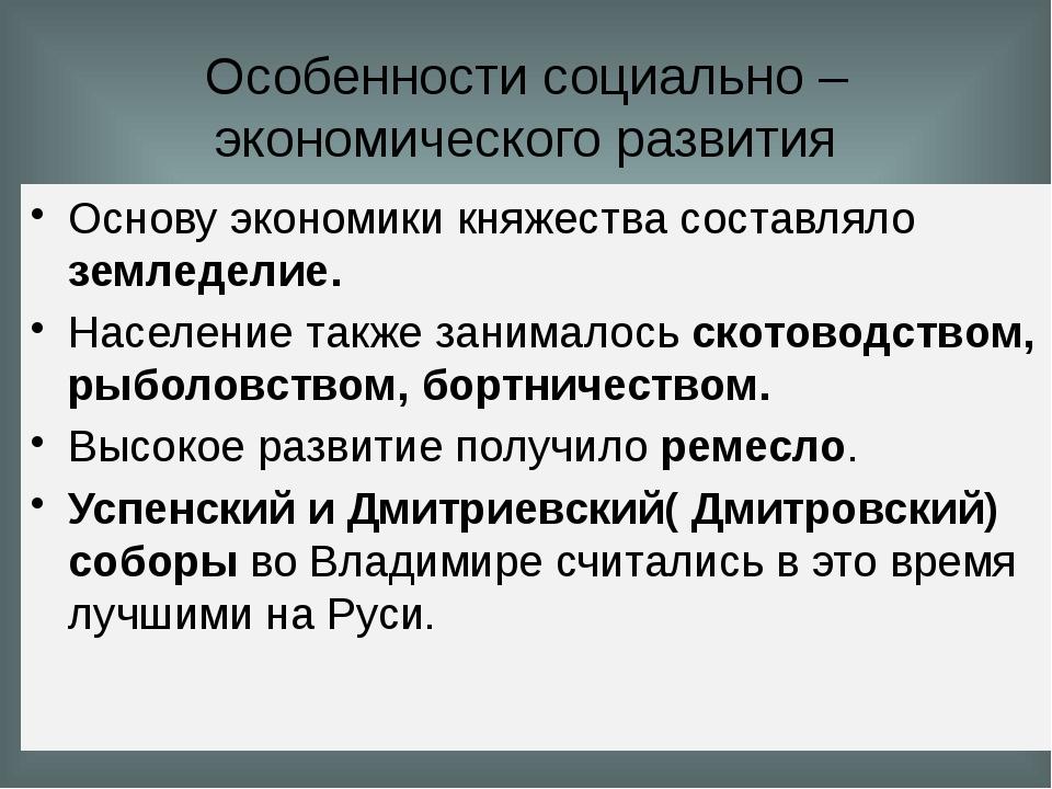 Особенности социально – экономического развития Основу экономики княжества со...