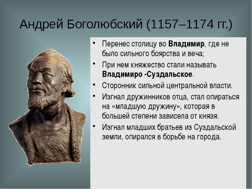 Андрей Боголюбский (1157–1174 гг.) Перенес столицу во Владимир, где не было с...