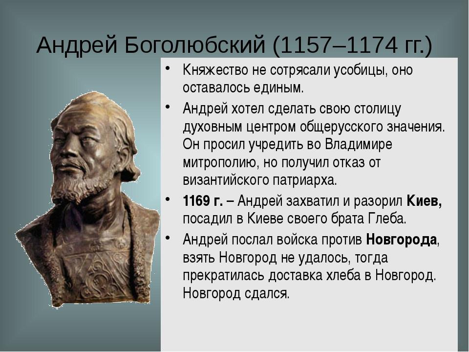 Андрей Боголюбский (1157–1174 гг.) Княжество не сотрясали усобицы, оно остава...