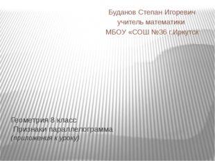 Геометрия 8 класс Признаки параллелограмма (приложения к уроку) Буданов Степа